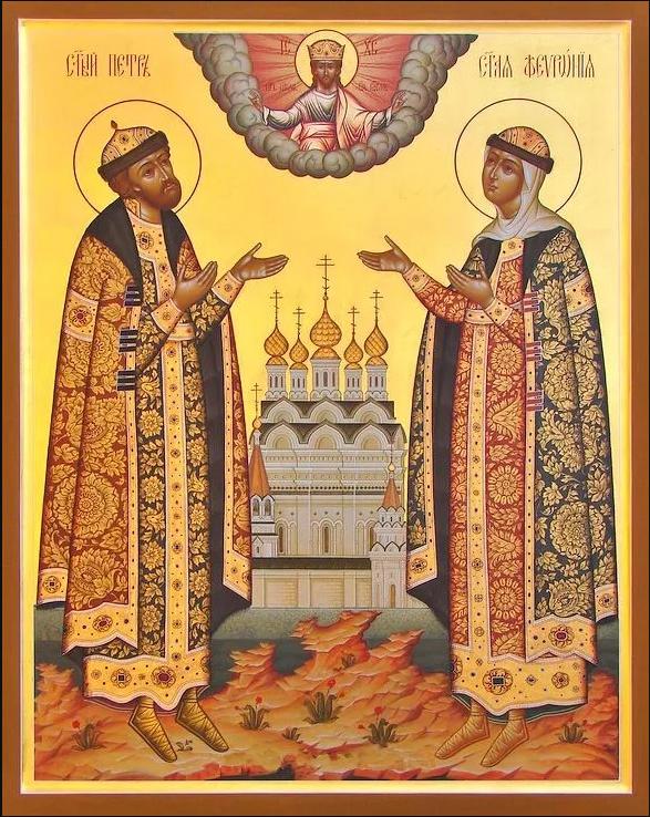 Святой благоверный князь петр (в иночестве давид) и святая благоверная княгиня феврония (в иночество евфросиния)